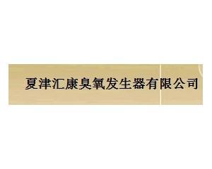 斯达克听力技术(苏州)有限公司