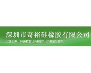 深圳市奇裕硅橡胶有限公司