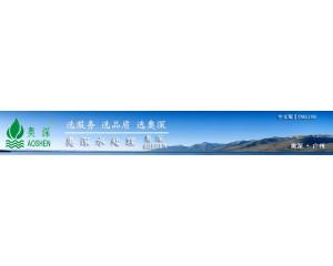广州奥深水处理设备有限公司