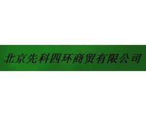 北京先科四环商贸有限公司