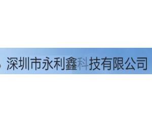 深圳市永利鑫科技有限公司