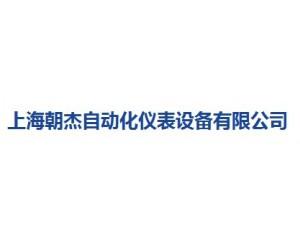 上海朝杰自动化仪表设备有限公司