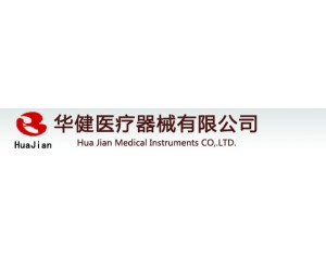 淄博华健医疗器械贸易有限公司