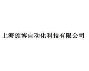 上海颁博自动化科技有限公司
