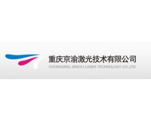 重庆京渝激光技术有限公司