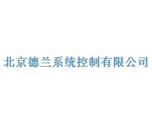 北京德兰系统控制技术有限公司