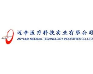 迈帝医疗科技实业有限公司