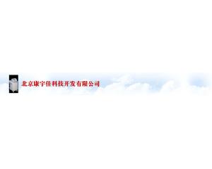 广州康佰医疗器械有限公司