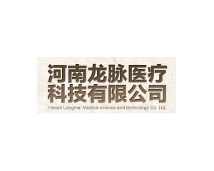 河南龙脉医疗科技有限公司