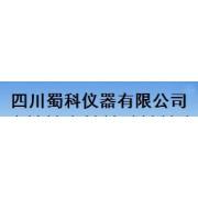 四川蜀科仪器有限公司