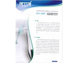 肺炎衣原体IgM抗体检测试剂盒(血清、全血)