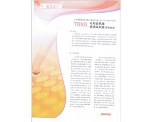 弓形虫IgM抗体检测试剂盒(血清、全血)