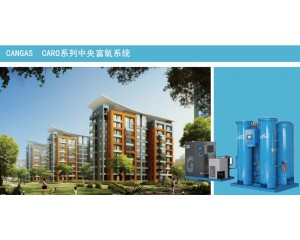 CANGAS® CARO系列高原中央富氧系统