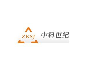 深圳中科世纪科技有限公司