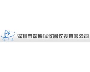 深圳市深博瑞仪器仪表有限公司
