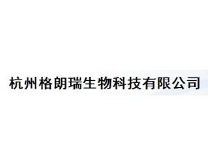 杭州格朗瑞生物科技有限公司