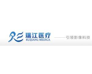 泰州市瑞江医疗器械有限公司
