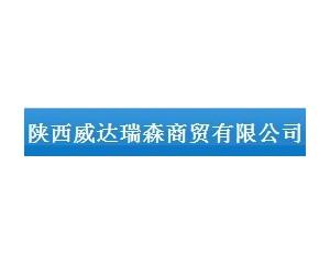 陕西威达瑞森商贸有限公司