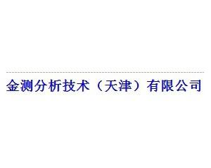 金测分析技术(天津)有限公司