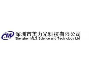 深圳美力光科技有限公司