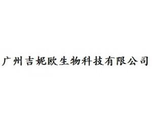 广州吉妮欧生物科技有限公司