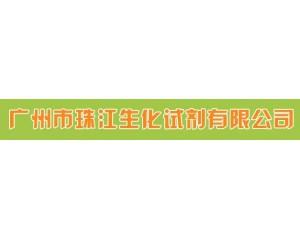广州市珠江生化试剂有限公司