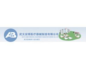 武义安博医疗器械制造有限公司
