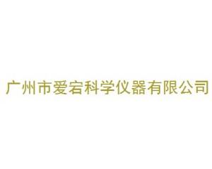 广州市爱宕科学仪器有限公司