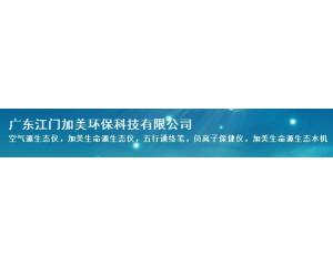 江门加美环保科技有限公司