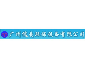 广州儒曼设备有限公司