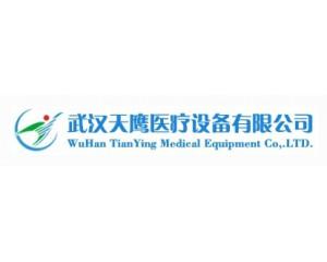 武汉天鹰医疗设备有限公司