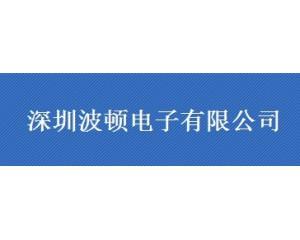 深圳波顿电子有限公司