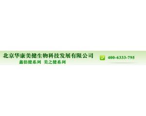 北京华康科技发展有限公司