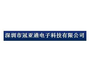 深圳市冠亚科技有限公司