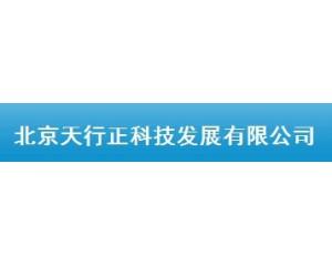 北京天行正科技发展有限公司