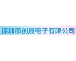 深圳市创晟电子有限公司