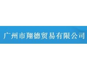 广州翔德贸易有限公司