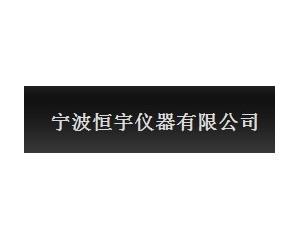 宁波恒宇仪器有限公司