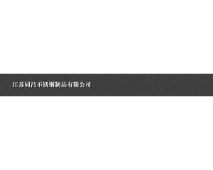 江苏同昌不锈钢制品有限公司