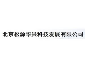 北京松源华兴科技发展有限公司