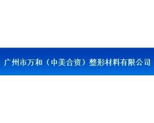 广州市万和(中美合资)整形材料有限公司