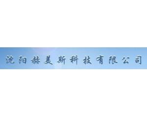 沈阳赫美斯科技有限公司