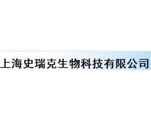 史瑞克生物科技上海有限公司