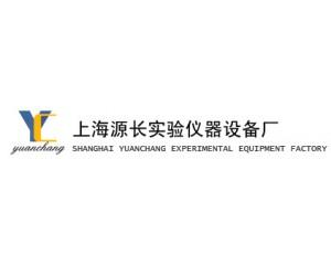 上海源长实验仪器设备厂