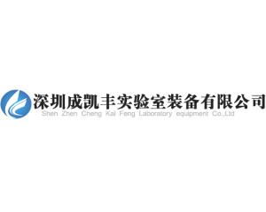 深圳成凯丰实验台设备有限公司