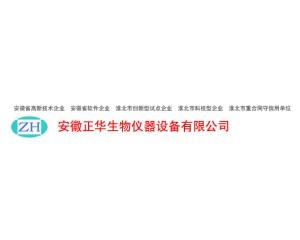 淮北正华生物仪器设备有限公司