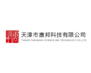 天津市唐邦科技有限公司