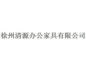 徐州清源家具有限公司