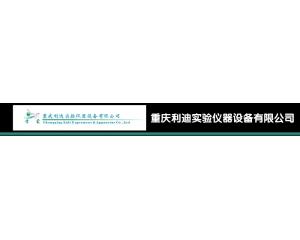 重庆利迪实验仪器设备有限公司