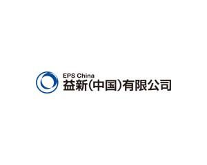 益新(中国)有限公司